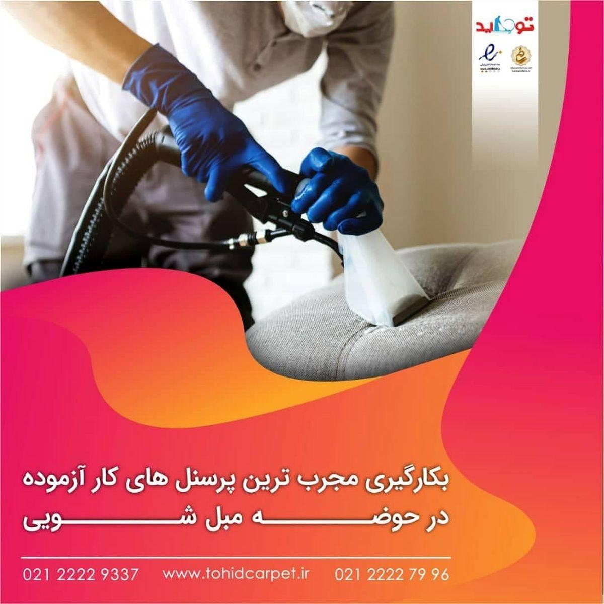 شستشوی فرش با مواد شوینده اسیدی بهتر است یا قلیایی؟ (PH مناسب مواد شوینده فرش)