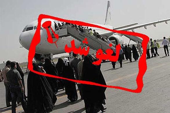 لغو پروار تهران - خرم آباد- تهران