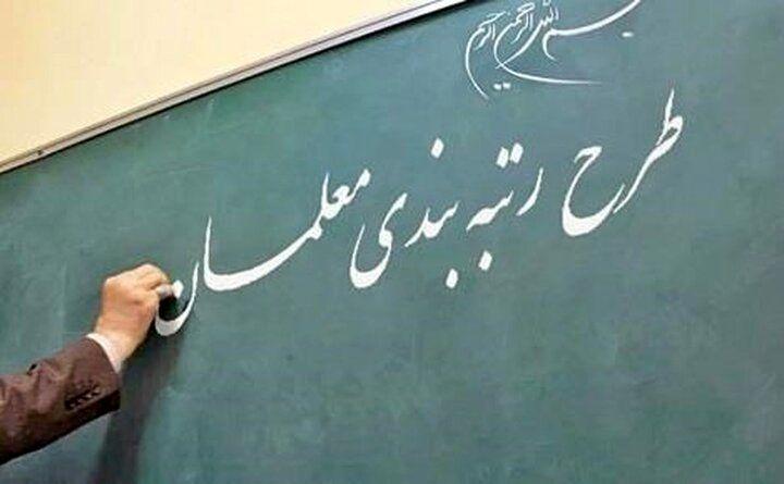 لایحه رتبهبندی معلمان به دولت ارائه شد