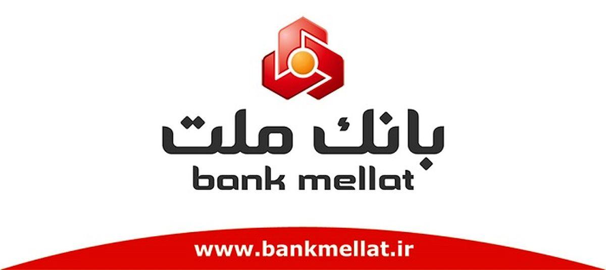 صدور حواله ساتنا ازطریق سامانه جدید بانکداری اینترنتی بانک ملت امکان پذیرشد