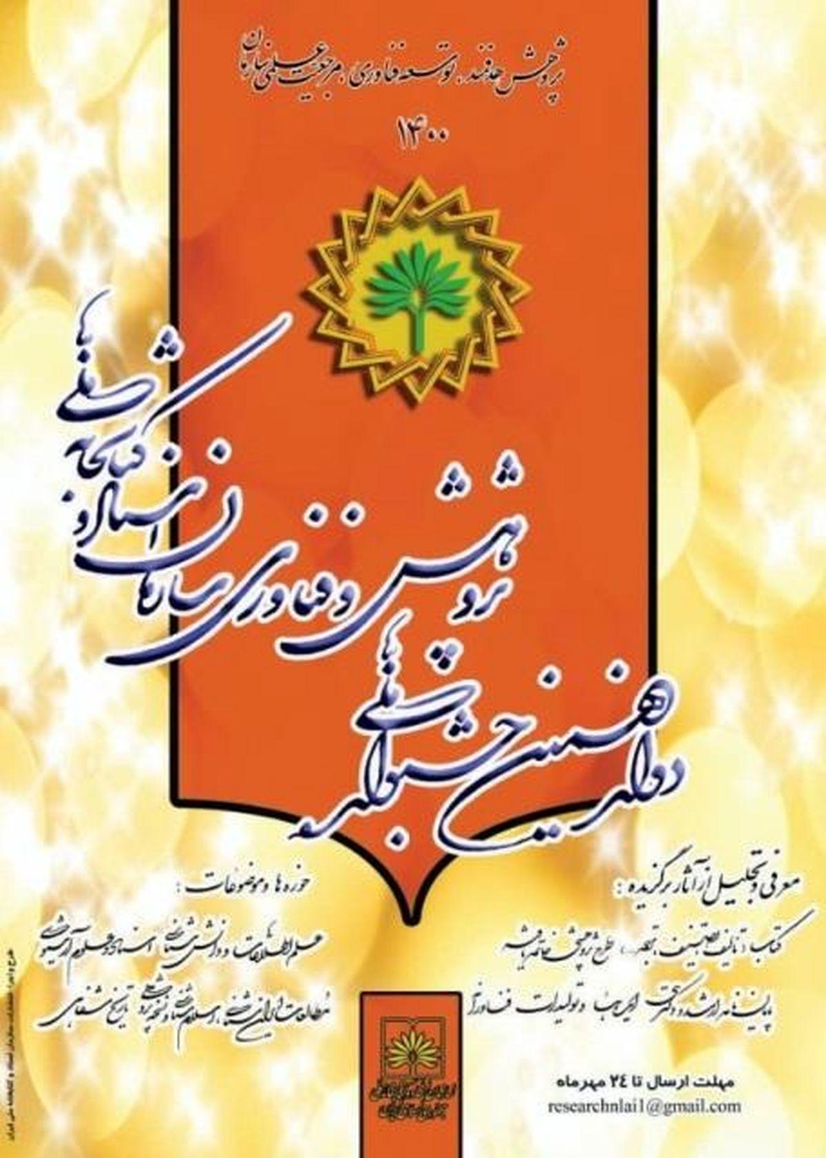 دوازدهمین جشنواره ملی پژوهش و فناوری سازمان اسناد و کتابخانه ملی ایران برگزار می شود
