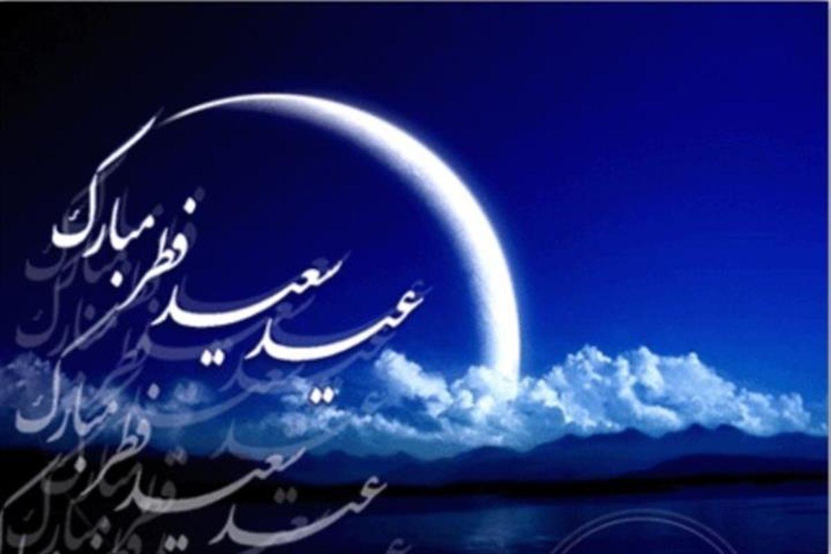 پیام تبریک سازمان تامین اجتماعی به مناسبت فرا رسیدن عید سعید فطر