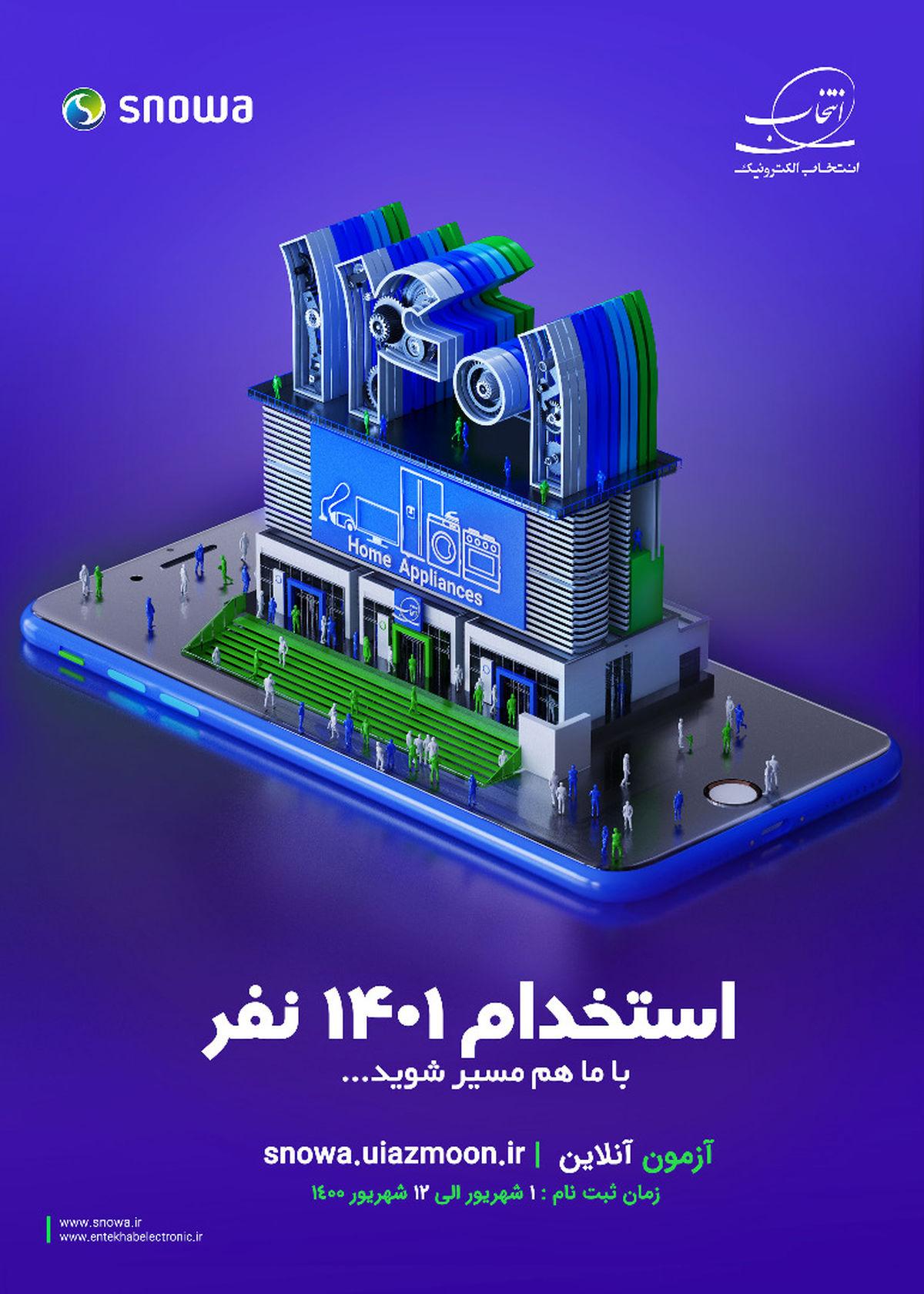 ثبت نام آزمون استخدامی بزرگترین تولیدکننده لوازم خانگی ایران + جزئیات