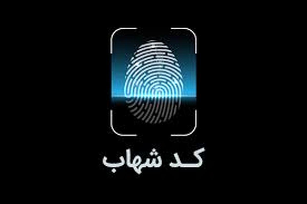 امکان اطلاع از وضعیت شناسه شهاب حساب های مشتریان بانک ملی ایران بدون مراجعه به شعبه