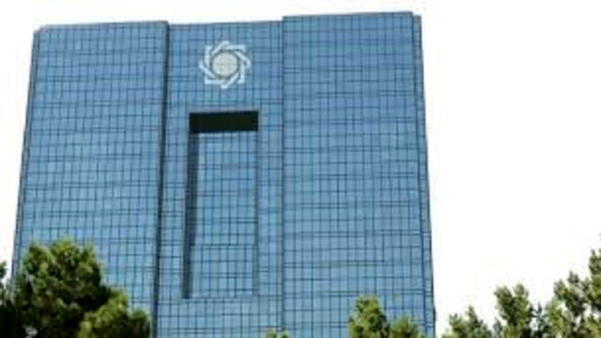 نرخ سود سپردهگذاری نزد بانک مرکزی مشخص شد