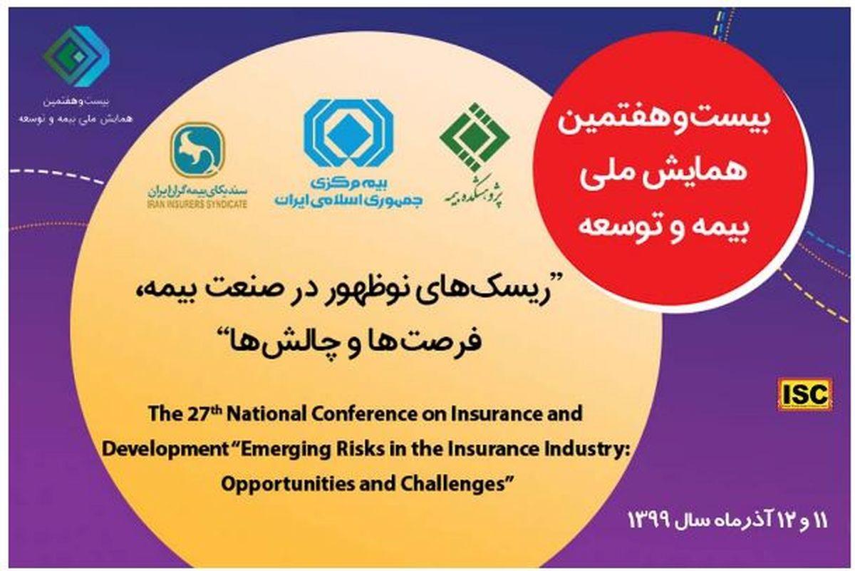 مشارکت فعالانه بیمه دانا در همایش ملی بیمه و توسعه