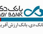 رشد مدیریت شده سپرده ها در بانک دی