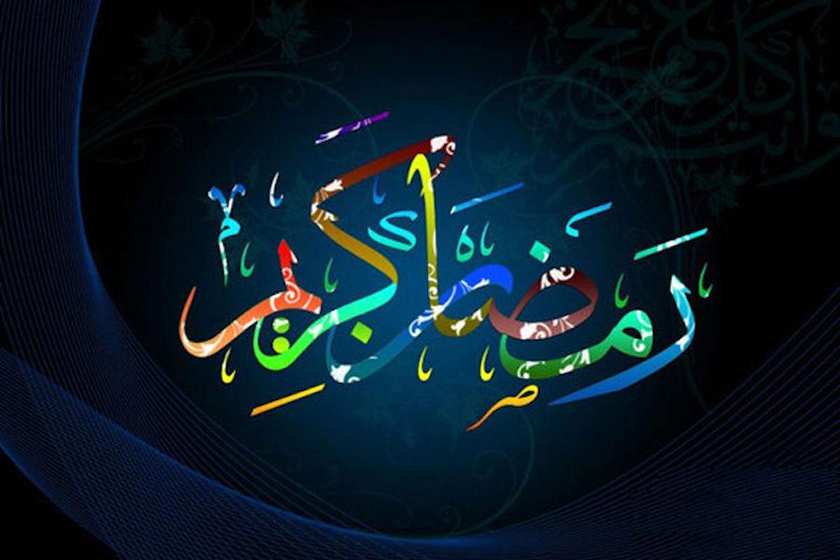امروز در ۹ کشور عربی اولین روز ماه رمضان است
