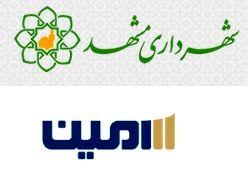 """درج اوراق مشارکت شهرداری مشهد با نماد """"مشهد112 """""""