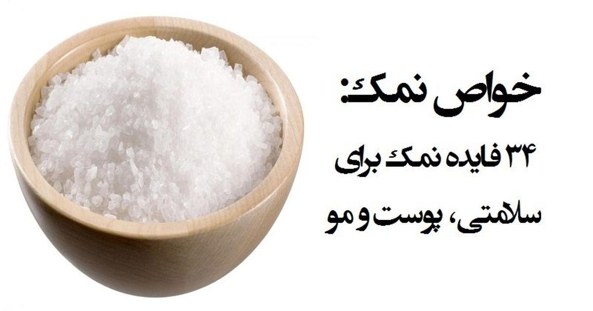 مهمترین فواید نمک برای سلامتی، پوست و مو چیست؟
