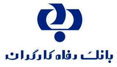 بانک رفاه کارگران در بین صد شرکت برتر کشور قرار گرفت