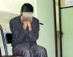 جنایت وحشتناک پسر ۱۸ ساله در افسریه