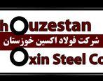 تدوین ساختار مکانیزه Price List محصولات شرکت فولاد اکسین خوزستان در دستور کار قرار گرفت