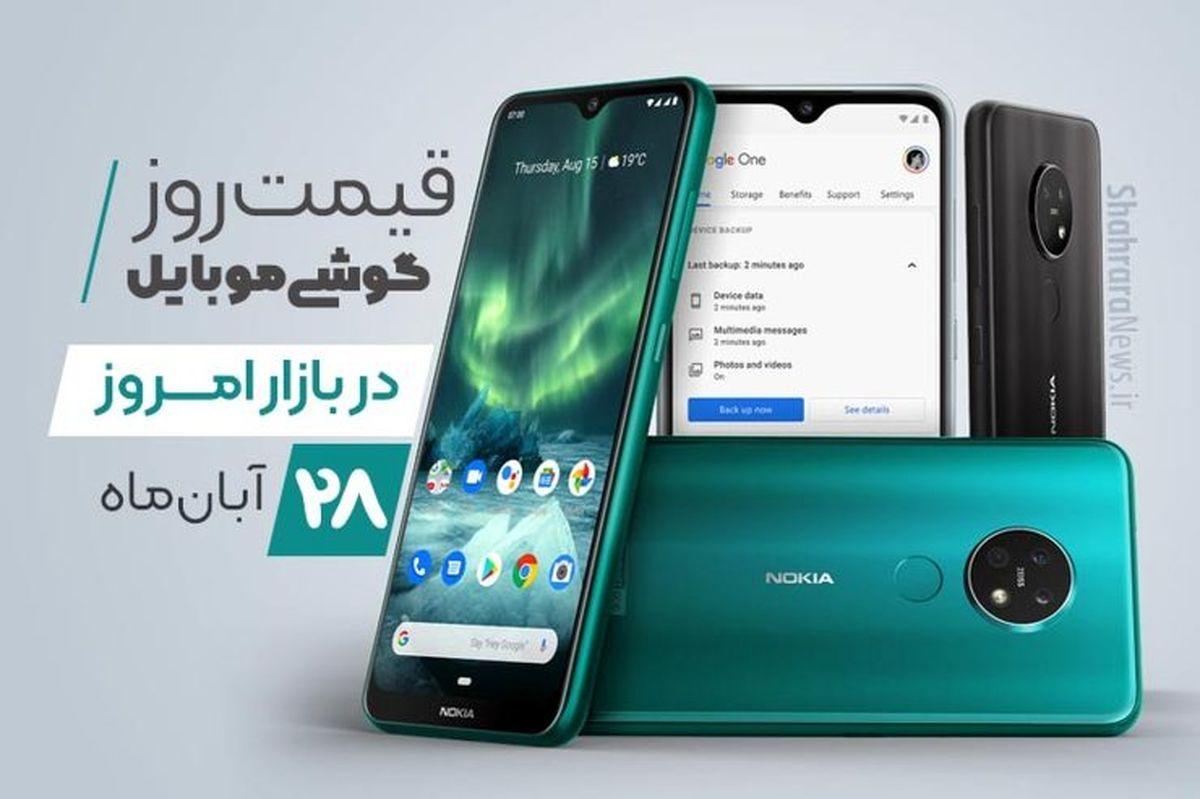 قیمت روز گوشی موبایل 28 آبان + جدول