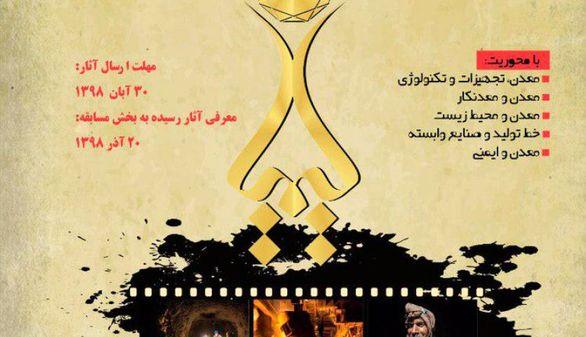 فراخوان سومین جشنواره عکس معدن