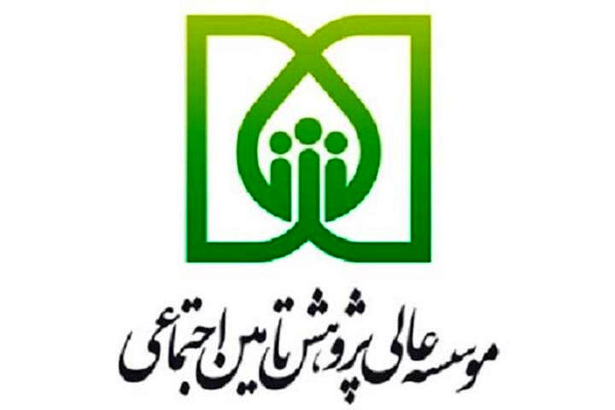 همایش ایران 14:رفاه و تامین اجتماعی برگزار می شود