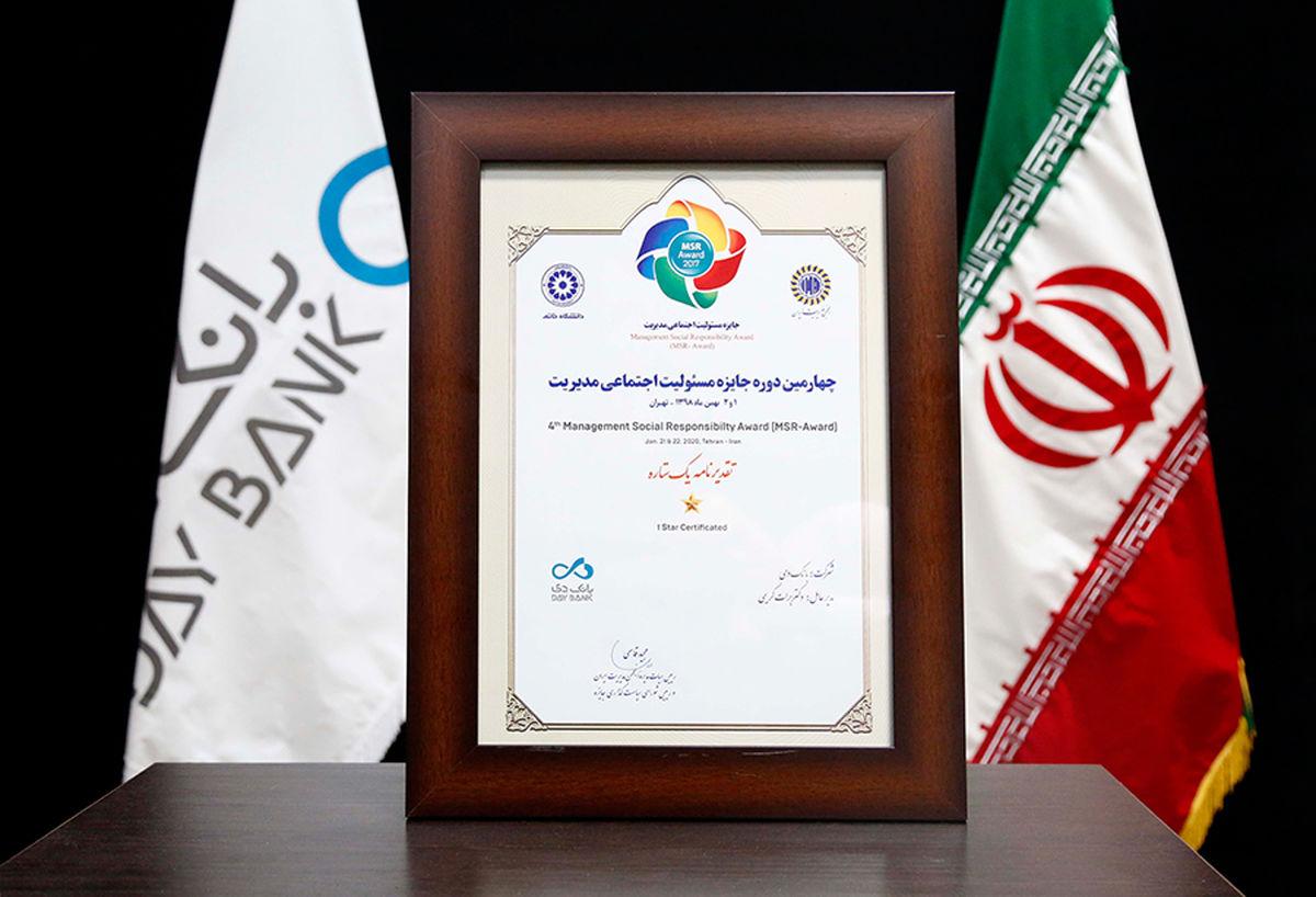 اعطای جایزه مسئولیت اجتماعی مدیریت به بانک دی