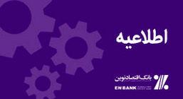بهینهسازی سرویسهای عملیاتی بانک اقتصادنوین