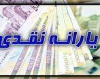 زمان واریز یارانه نقدی مرداد 1400 اعلام شد