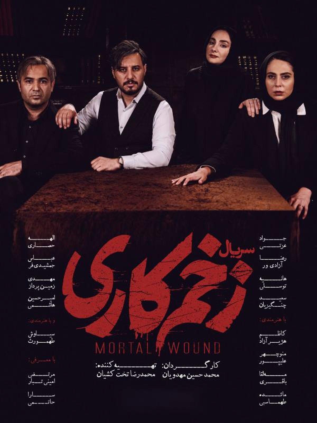 «زخم کاری» ۱۴ خرداد میآید/ رونمایی از پوستر