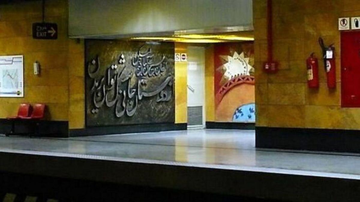 زمان افتتاح مترو برج میلاد تهران اعلام شد