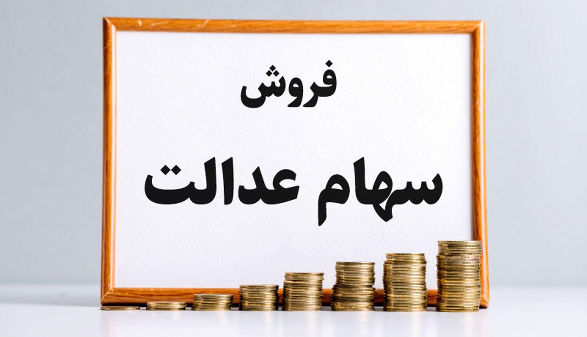 علت کم واریز شدن پول سهام عدالت چیست؟