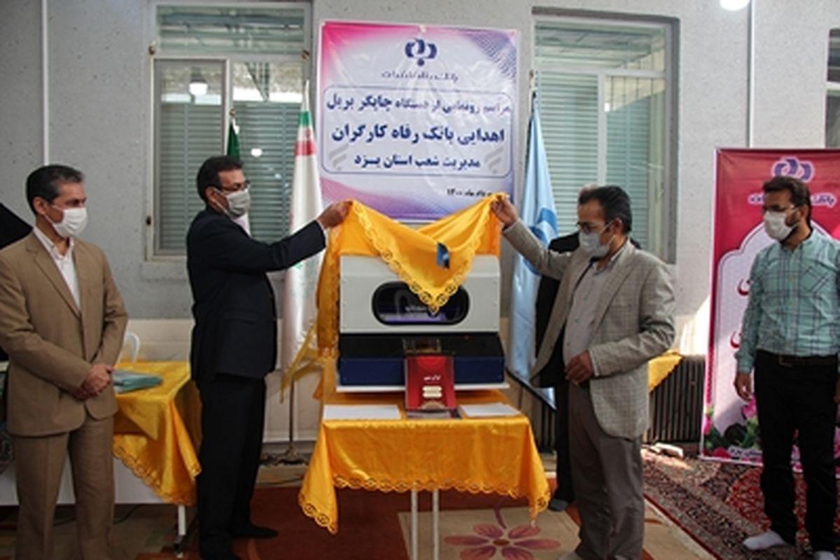 هدیه بانک رفاه کارگران به دانش آموزان روشندل یزدی