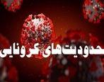 جزئیات تعطیلیها و محدودیت های کرونایی در خوزستان