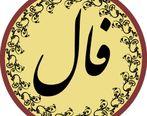 فال روزانه امروز جمعه ۲۱ خرداد