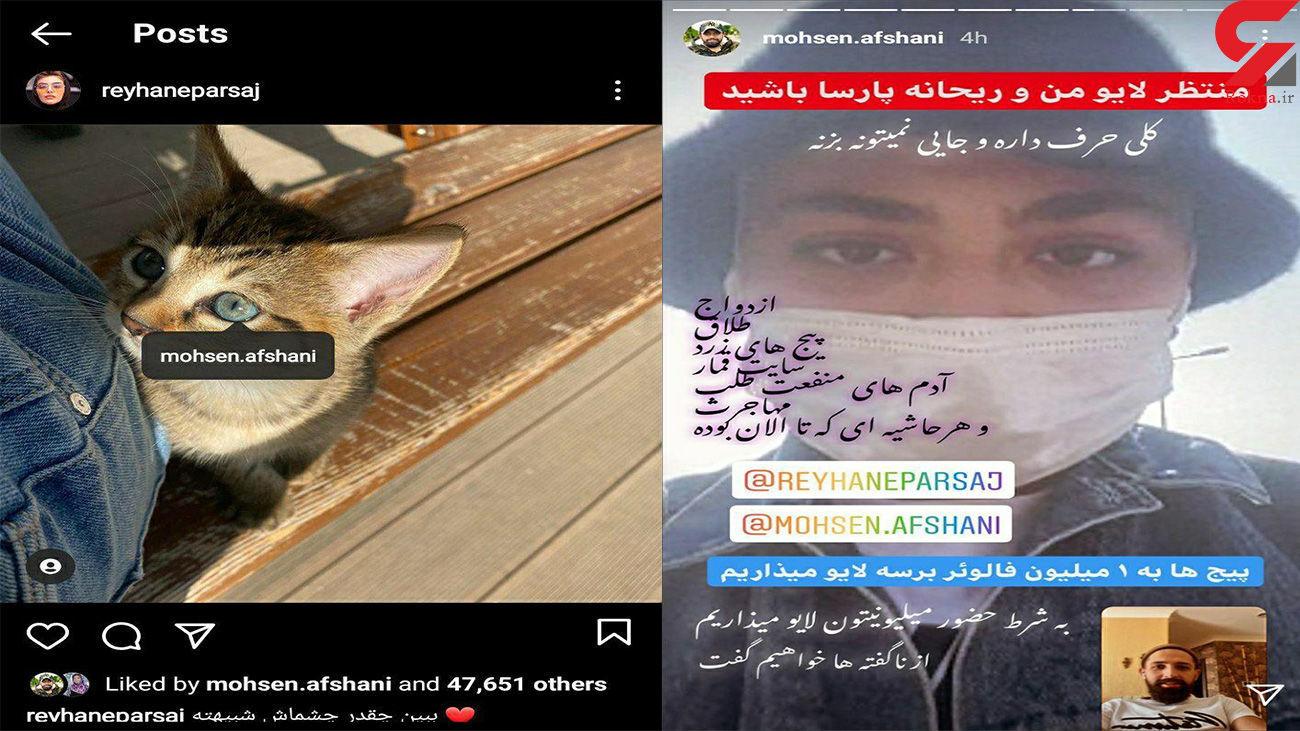لایو ریحانه پاراسا با محسن افشانی / آنها وارد رابطه شد + فیلم
