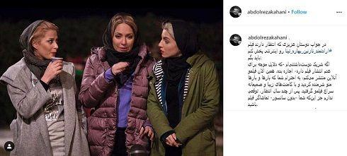 """پیام عبدالرضا کاهانی درباره اکران آنلاین فیلم """"ارادتمند نازنین بهاره تینا"""""""