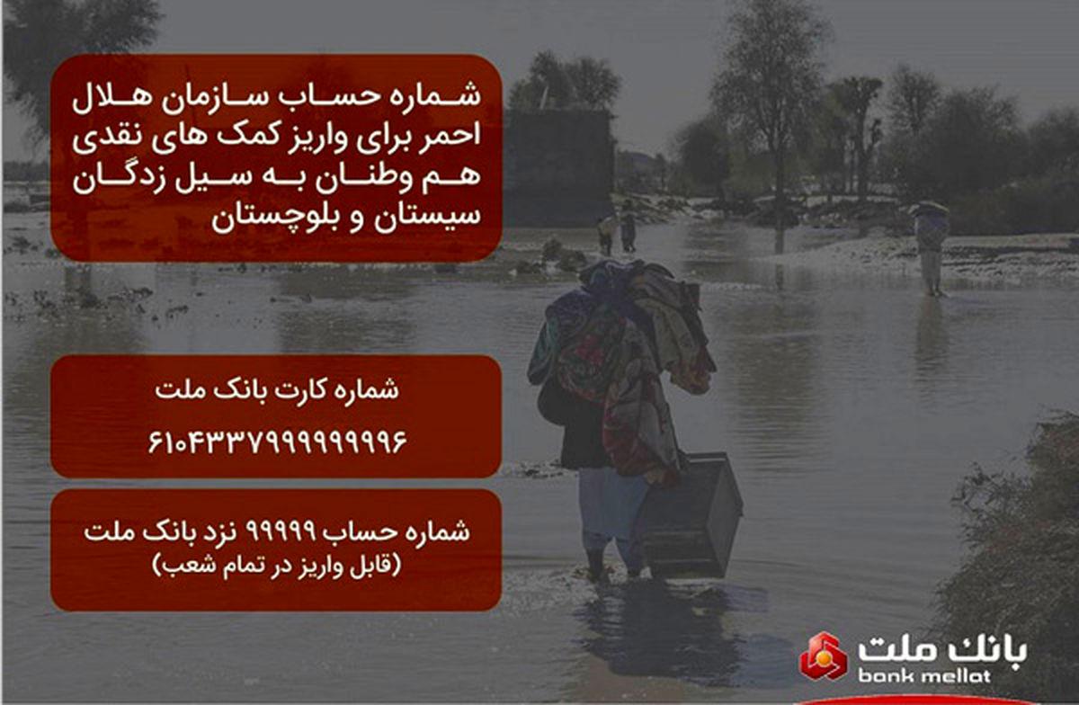 اعلام شماره حساب هلال احمر در بانک ملت برای دریافت کمک به سیل زدگان