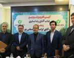 برگزاری مراسم معارفه مدیر شعب استان بوشهر