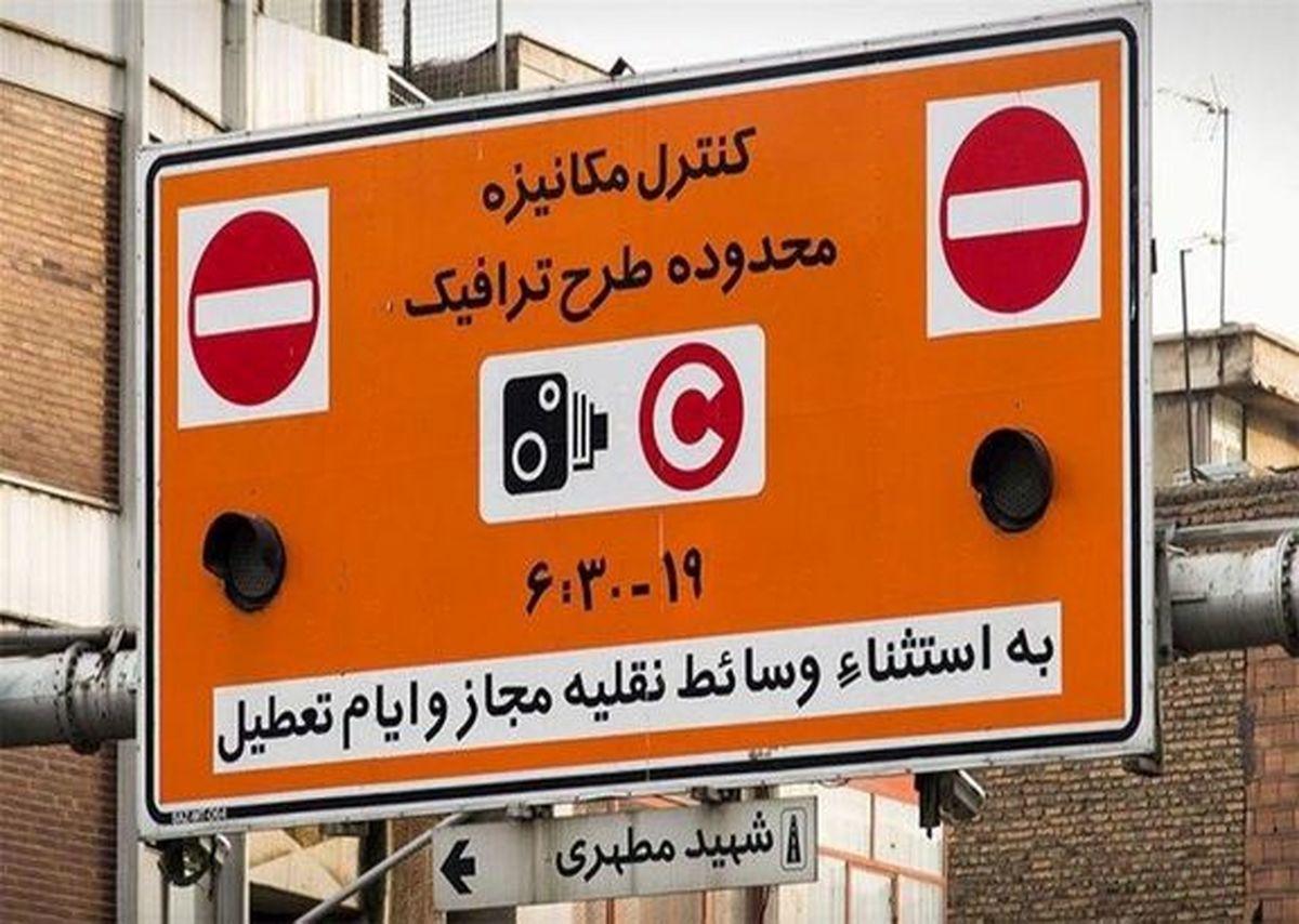 زمان اجرای طرح ترافیک