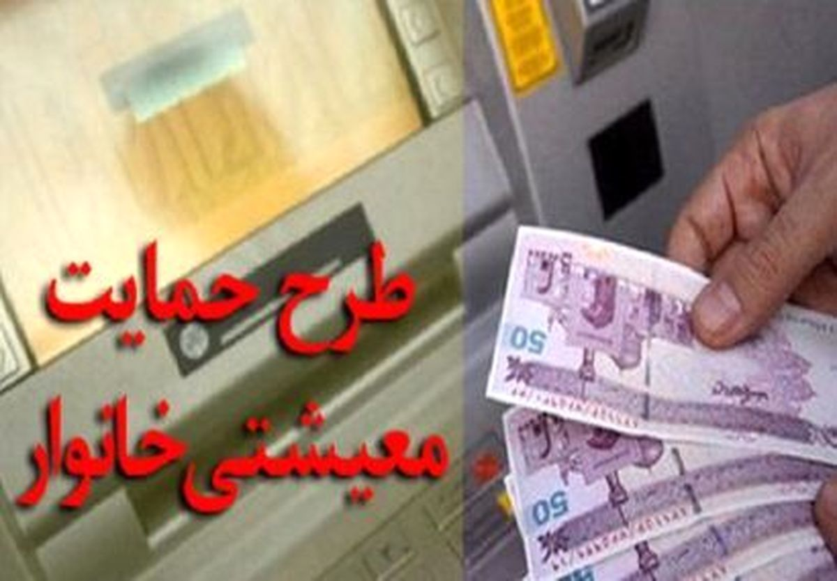شرایط جدید پرداخت یارانه معیشتی