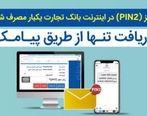 استفاده از سامانه بانکداری اینترنتی تنها با رمز دوم یکبار مصرف