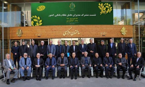 برگزاری نشست مشترک مدیران عامل نظام بانکی به میزبانی بانک کشاورزی