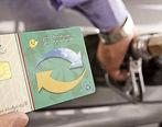 سهمیه بنزین آبان ماه به کارت سوخت واریز شد