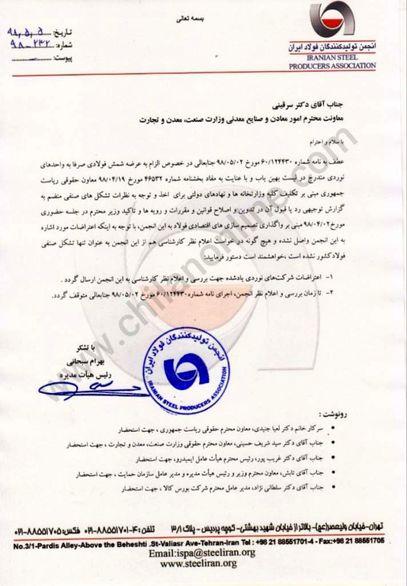اعتراض حقوقی انجمن فولاد به مصوبه اخیر وزارت صمت در خصوص محدود شدن فروش شمش فولادی