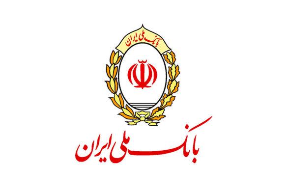مشارکت فعالانه بانک ملی ایران برای توسعه بنگاه های اقتصادی
