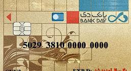 تمدید خودکار کارت های نقدی بانک دی در موج سوم کرونا