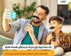 30 دقیقه مکالمه رایگان درون شبکه به مناسبت روز پدر