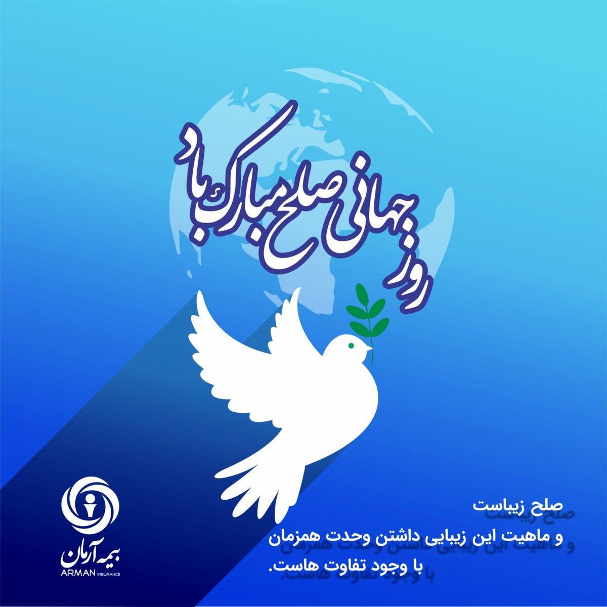 پیام روابط عمومی بیمه آرمان به مناسب روز جهانی صلح