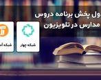 زمان پخش مدرسه تلویزیونی یکشنبه ۲۱ اردیبهشت+جدول