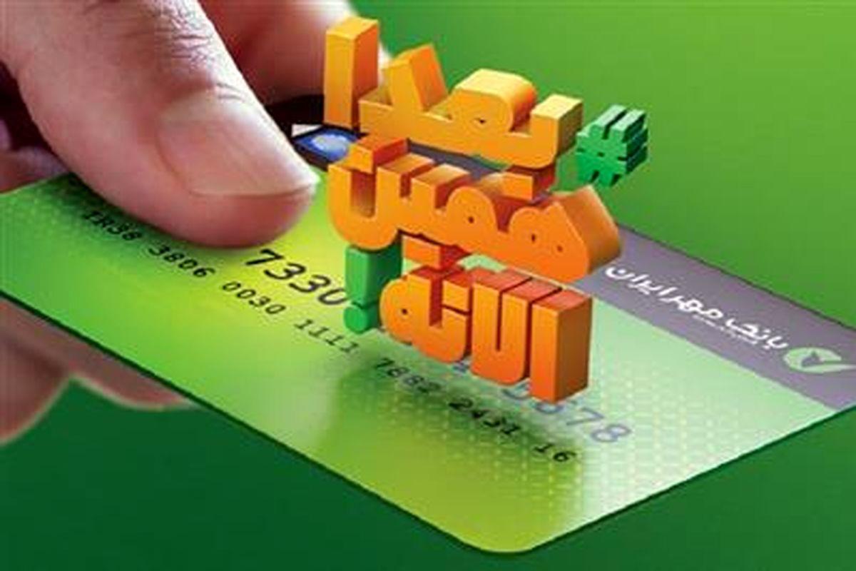 خرید اقساطی کالا با کالا کارت بانک مهرایران