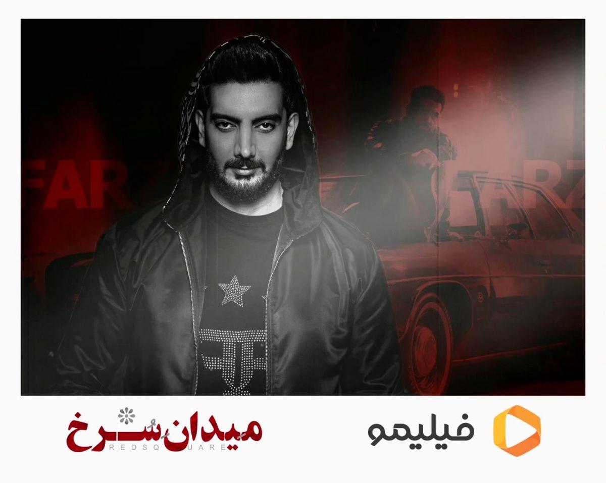 فرزاد فرزین تیتراژ «میدان سرخ» را می خواند
