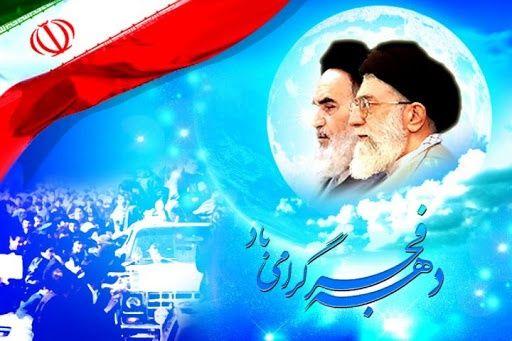 پیام تبریک مدیر عامل چادرملو بمناسب سالگرد پیروزی انقلاب اسلامی
