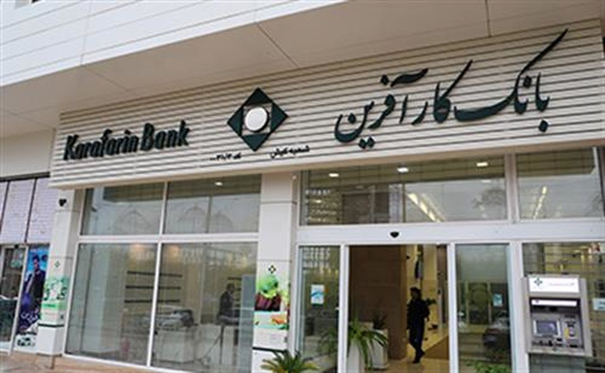 سود هر سهم  بانک کارآفرین افزایشی شد