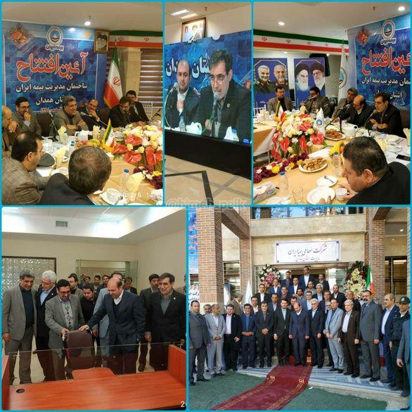 افتتاح ساختمان مرکزی جدید بیمه ایران در همدان