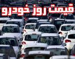 قیمت روز خودرو چهارشنبه 12 شهریور + جدول